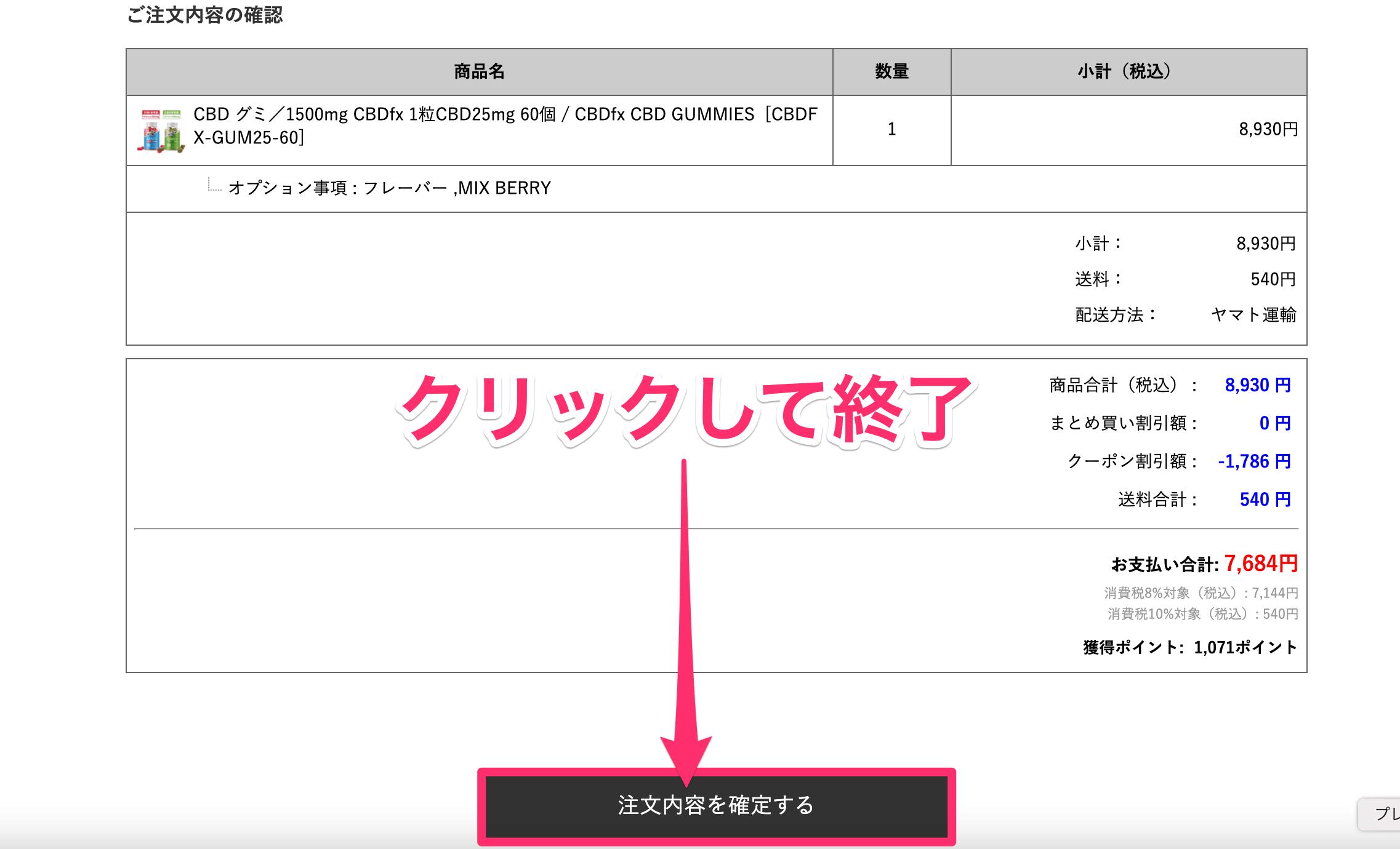 CBDfxの購入方法:最終確認