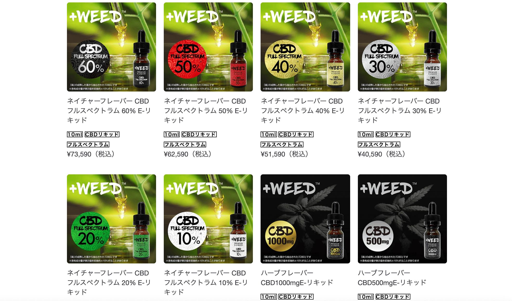 +WEED(プラスウィード)のリキッド