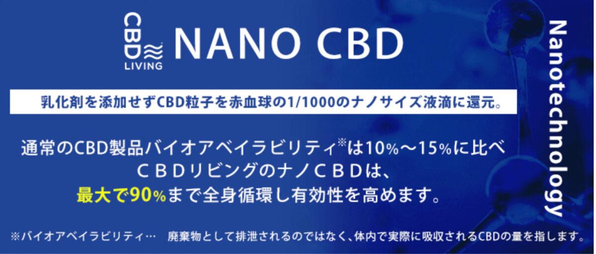NANOCBDの説明