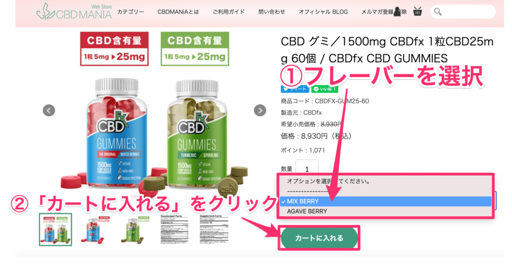 CBDfxの購入方法:フレーバーを選択する