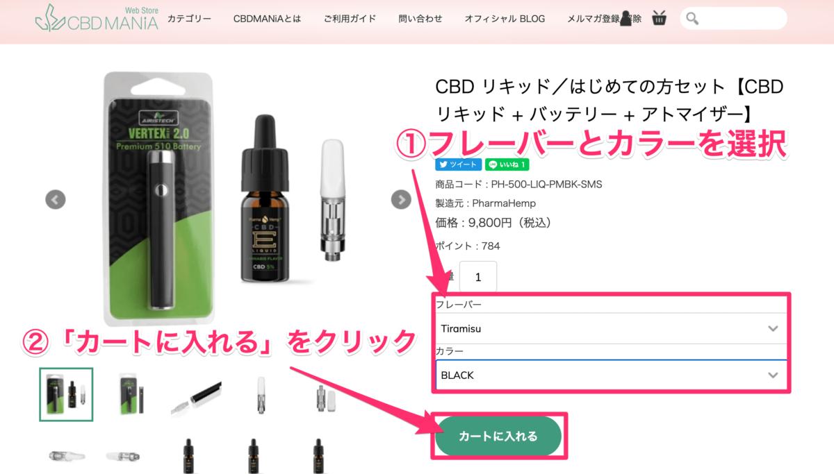 ファーマヘンプのリキッドの購入手順:商品の選択