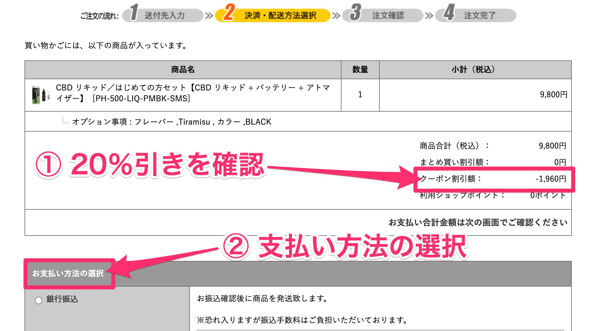 ファーマヘンプのリキッドの購入手順:支払い方法の選択