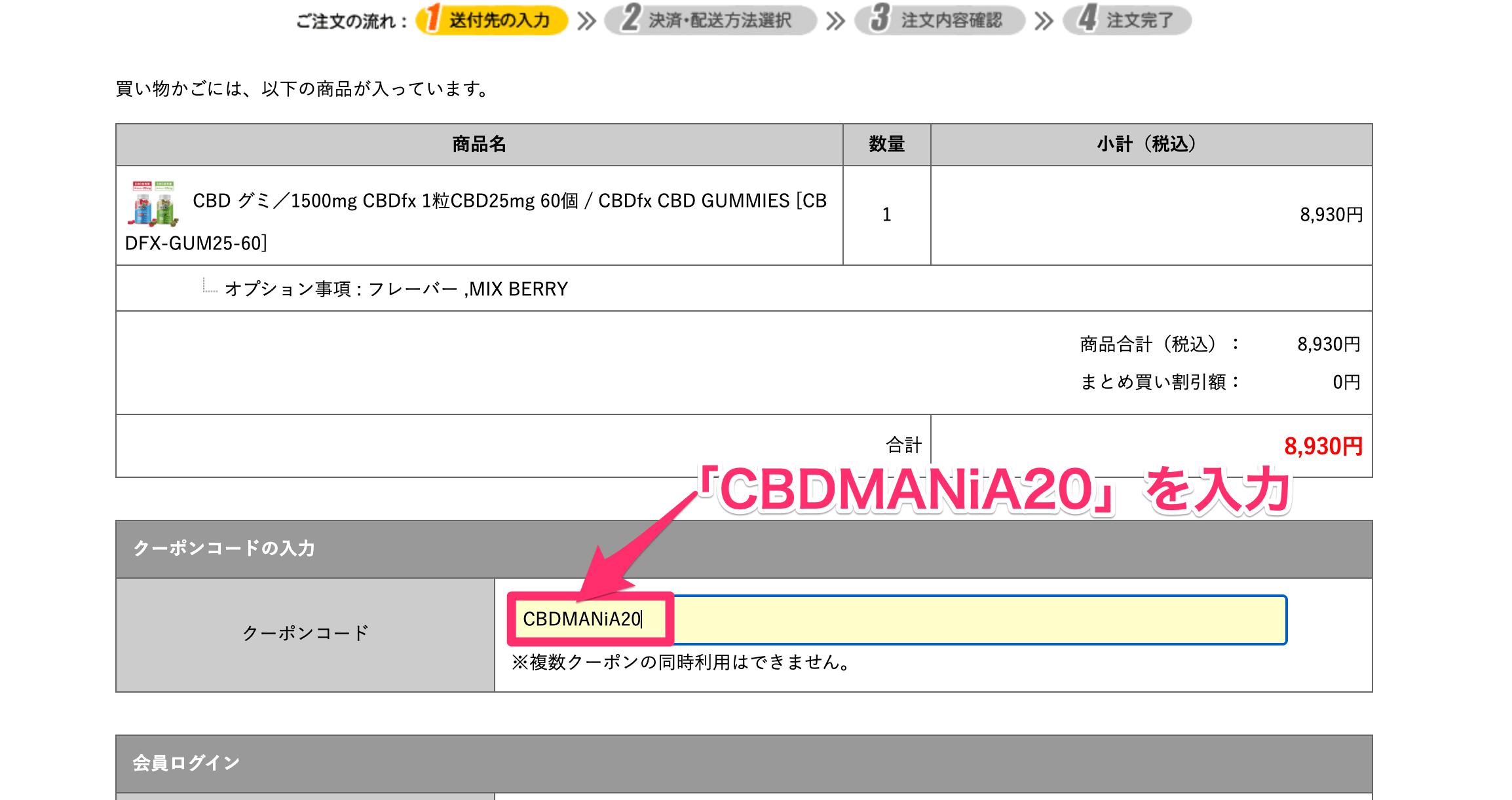 CBDfxの購入方法:クーポンコードの入力