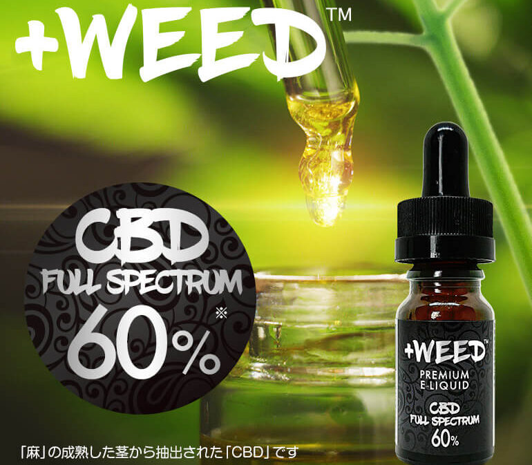 1位 +WEED(プラスウィード) 60%