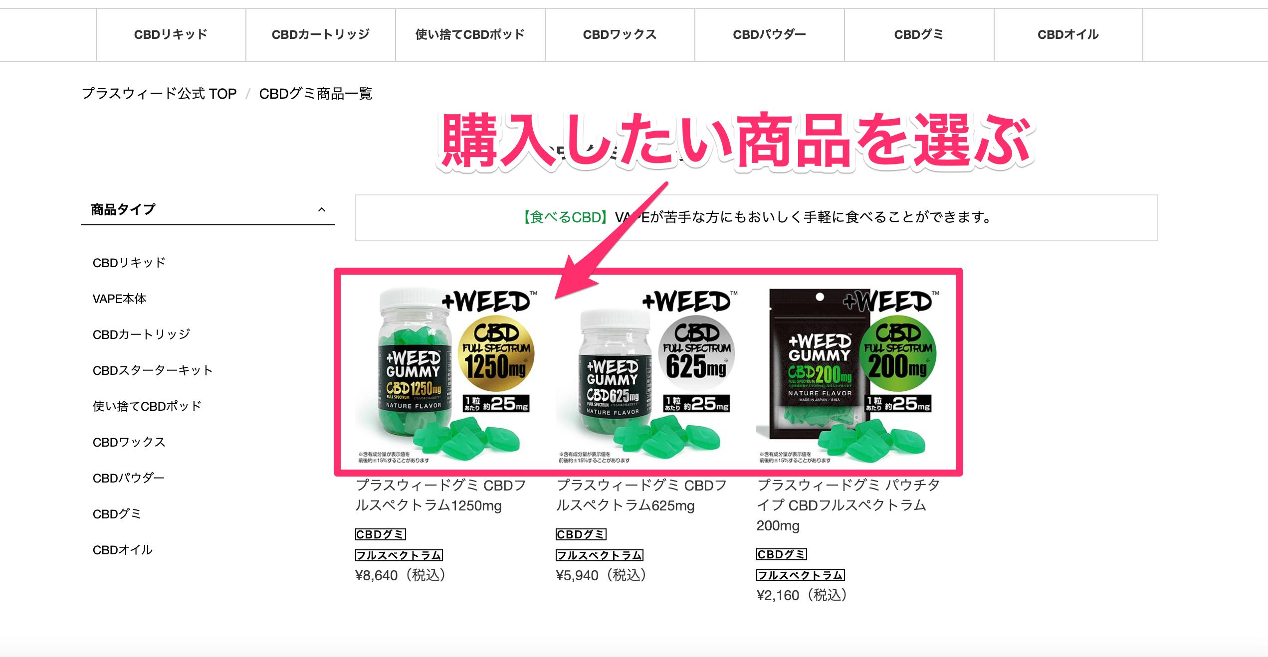 +WEED(プラスウィード)の購入方法:商品を選ぶ