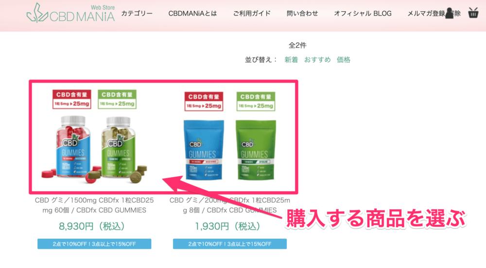 CBDfxの購入方法:購入する商品を選ぶ