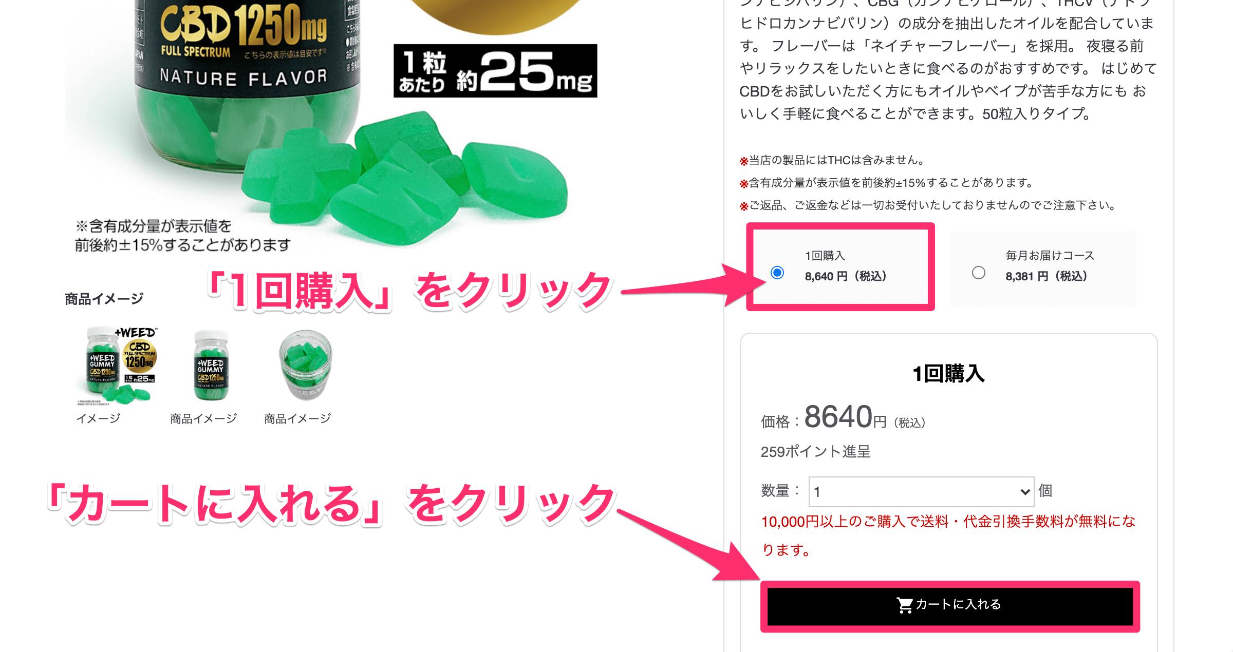 +WEED(プラスウィード)の購入方法:購入パターンを選択