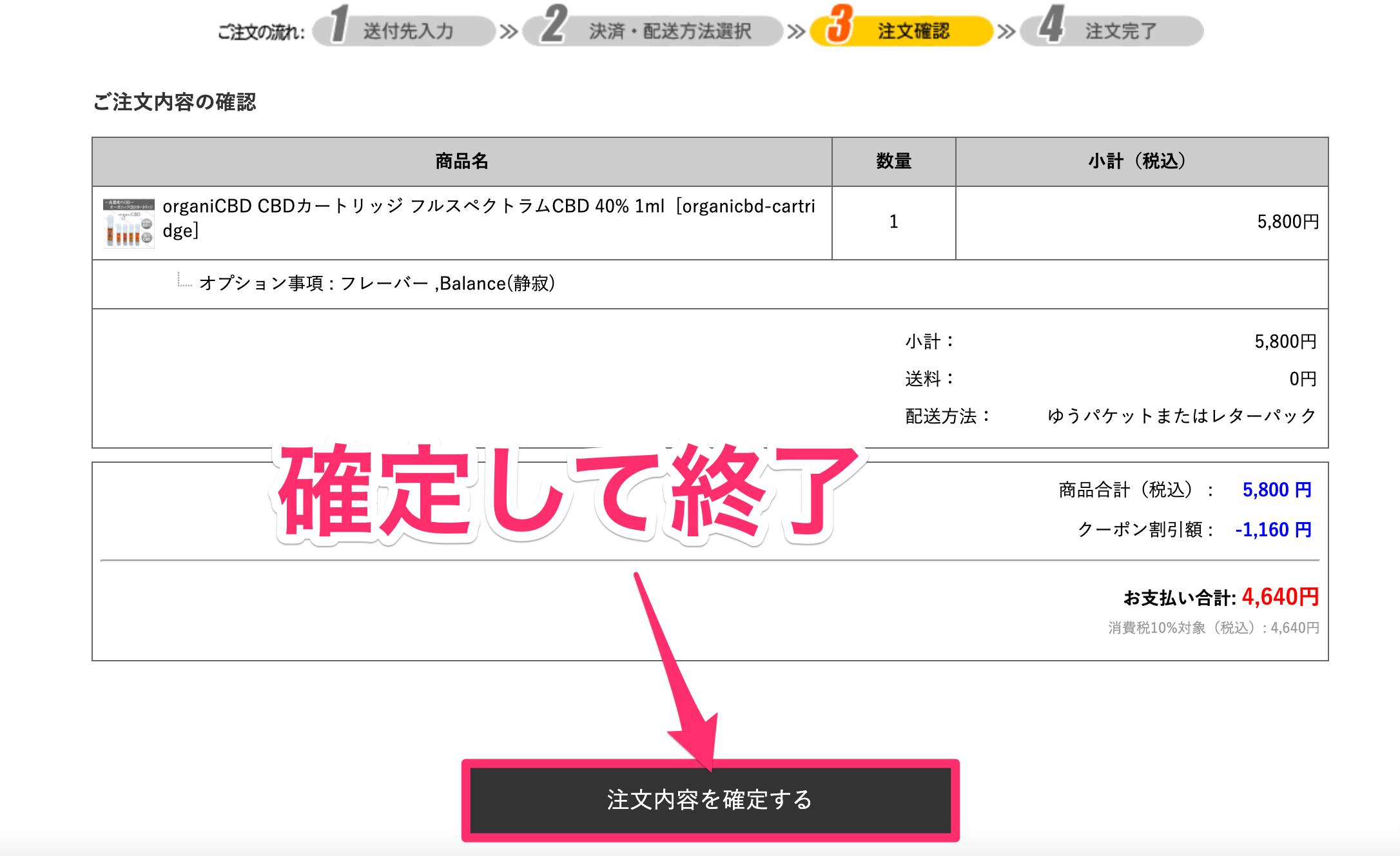 購入の最終画面