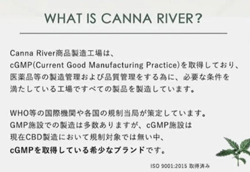 CANNA RIVER(カンナリバー)の安全性が高いことを示す画像