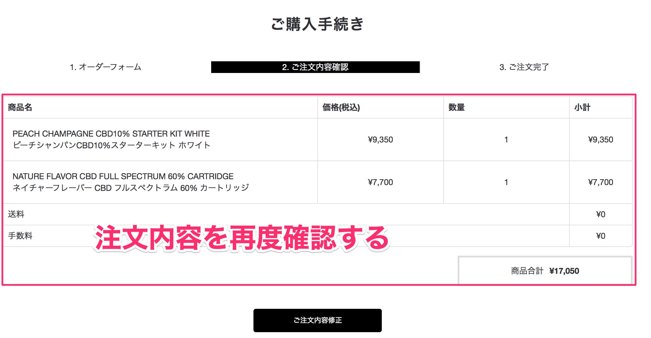 注文内容の確認