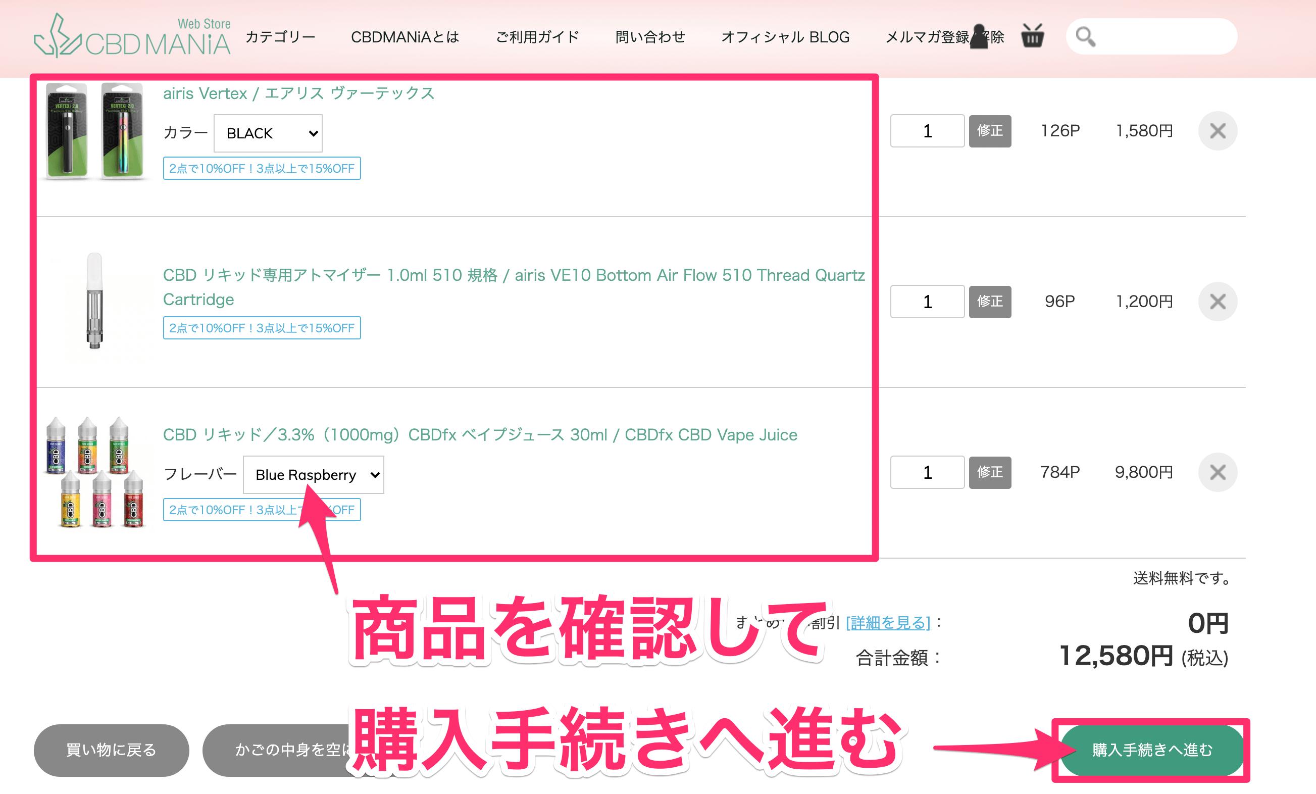 商品を確認する画面