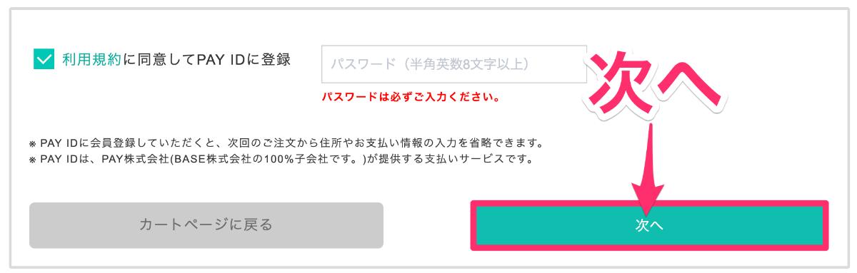 PAY IDの登録