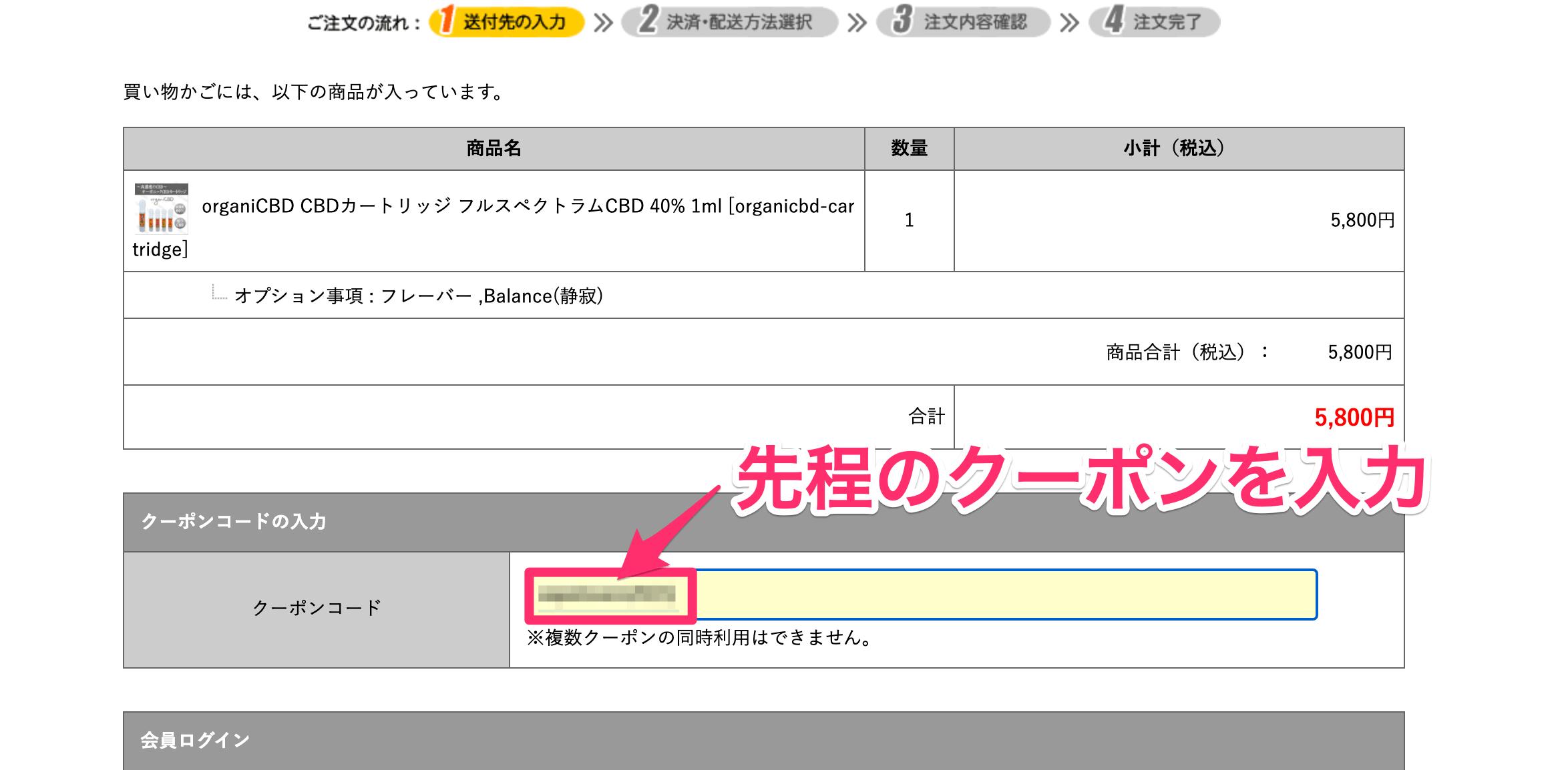 取得したクーポンコードの入力画面