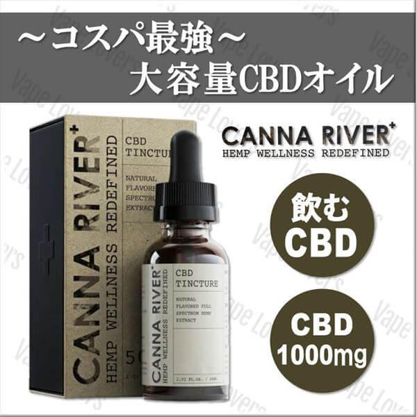 CANNA RIVER(カンナリバー)のオイル