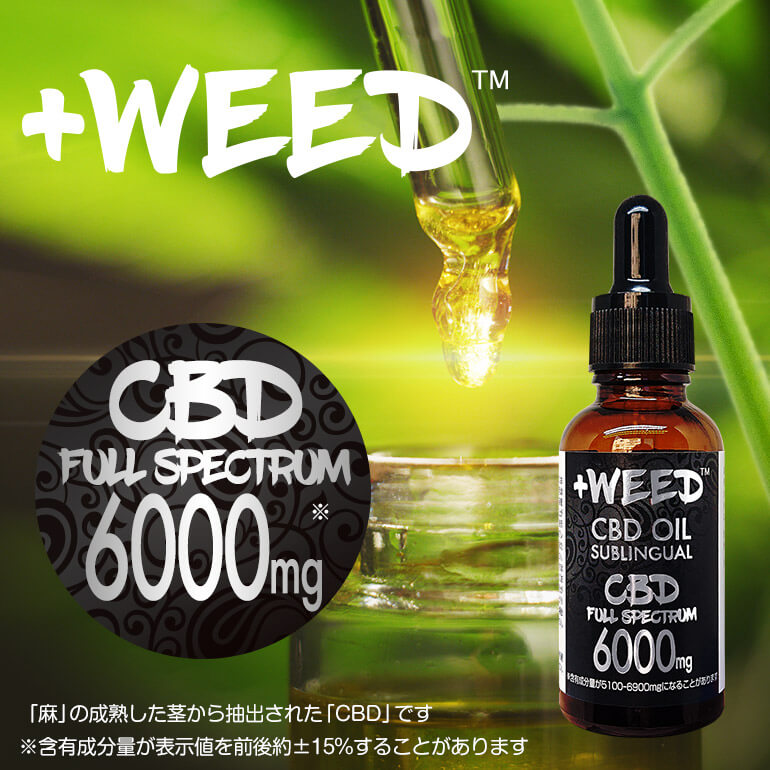 +WEED(プラスウィード)の20%オイル