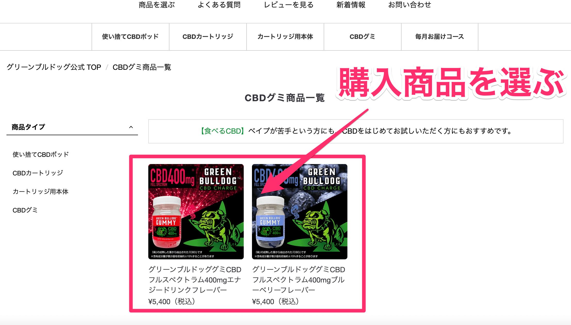 グリーンブルドッグの公式サイト