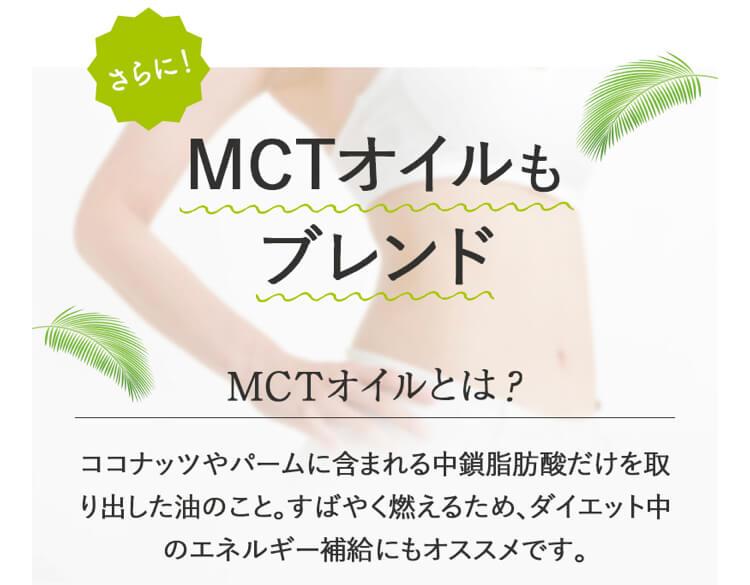 CannaTech(キャナテック)のオイルに含まれるMCTオイルについて