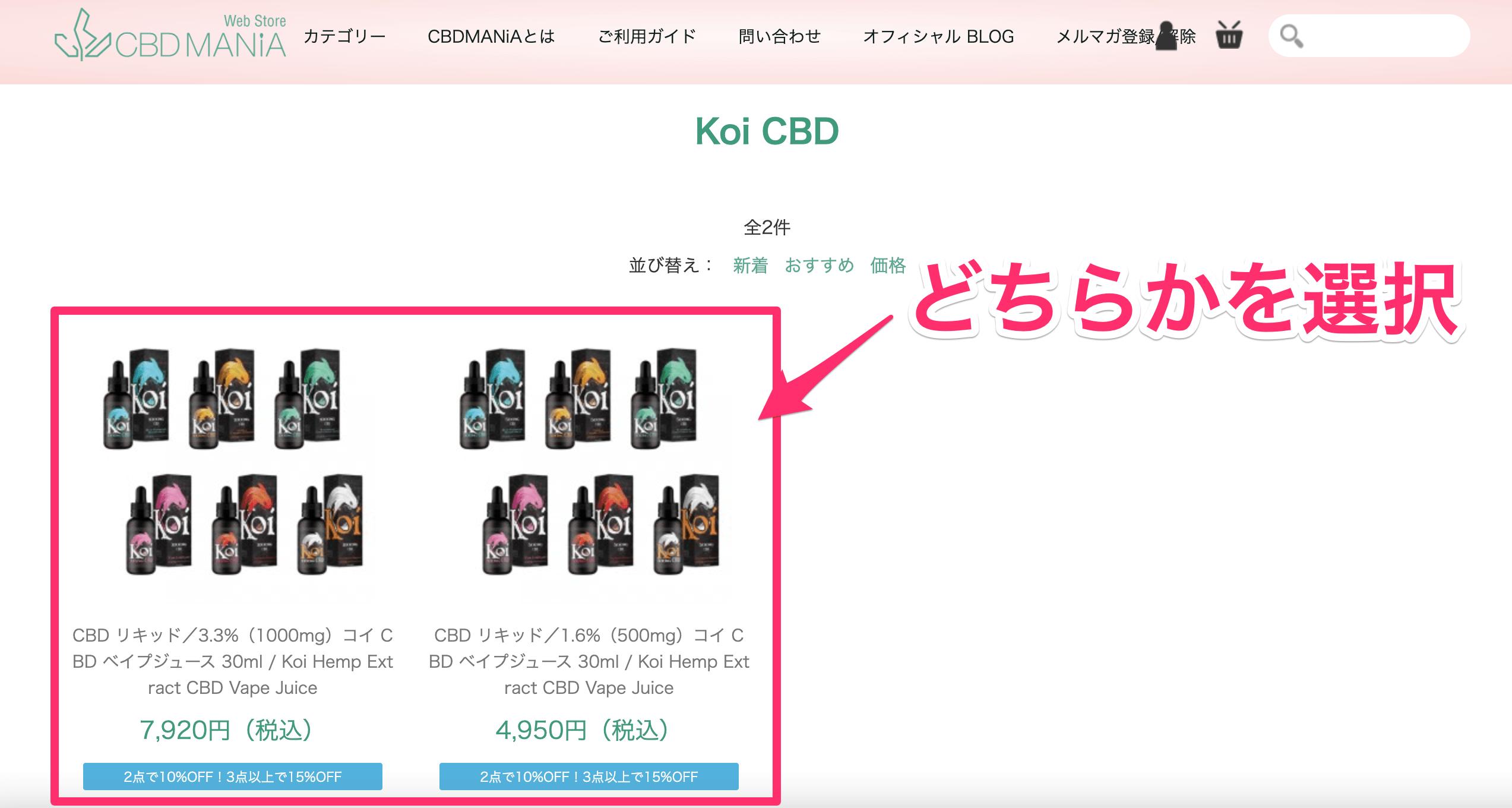 購入タイプの選択