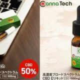 【比較】CannaTech(キャナテック)のリキッドとカートリッジの違いを検証