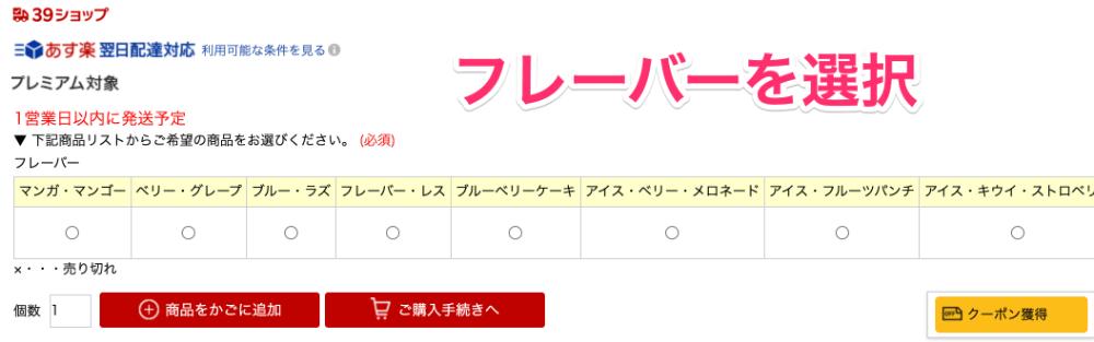 フレーバーの選択画面