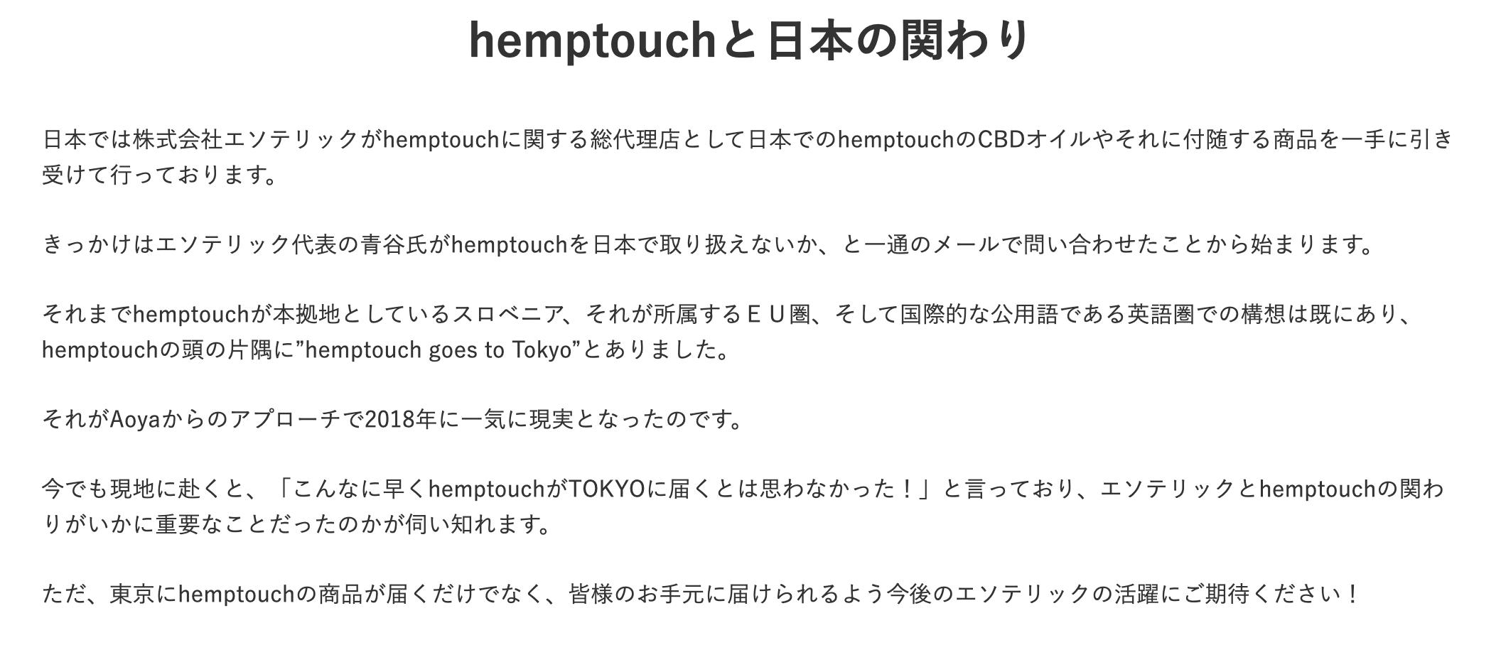 ヘンプタッチと日本の関わり