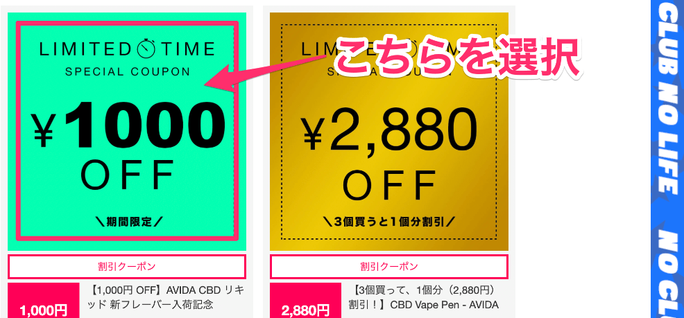 1000円引きのクーポン
