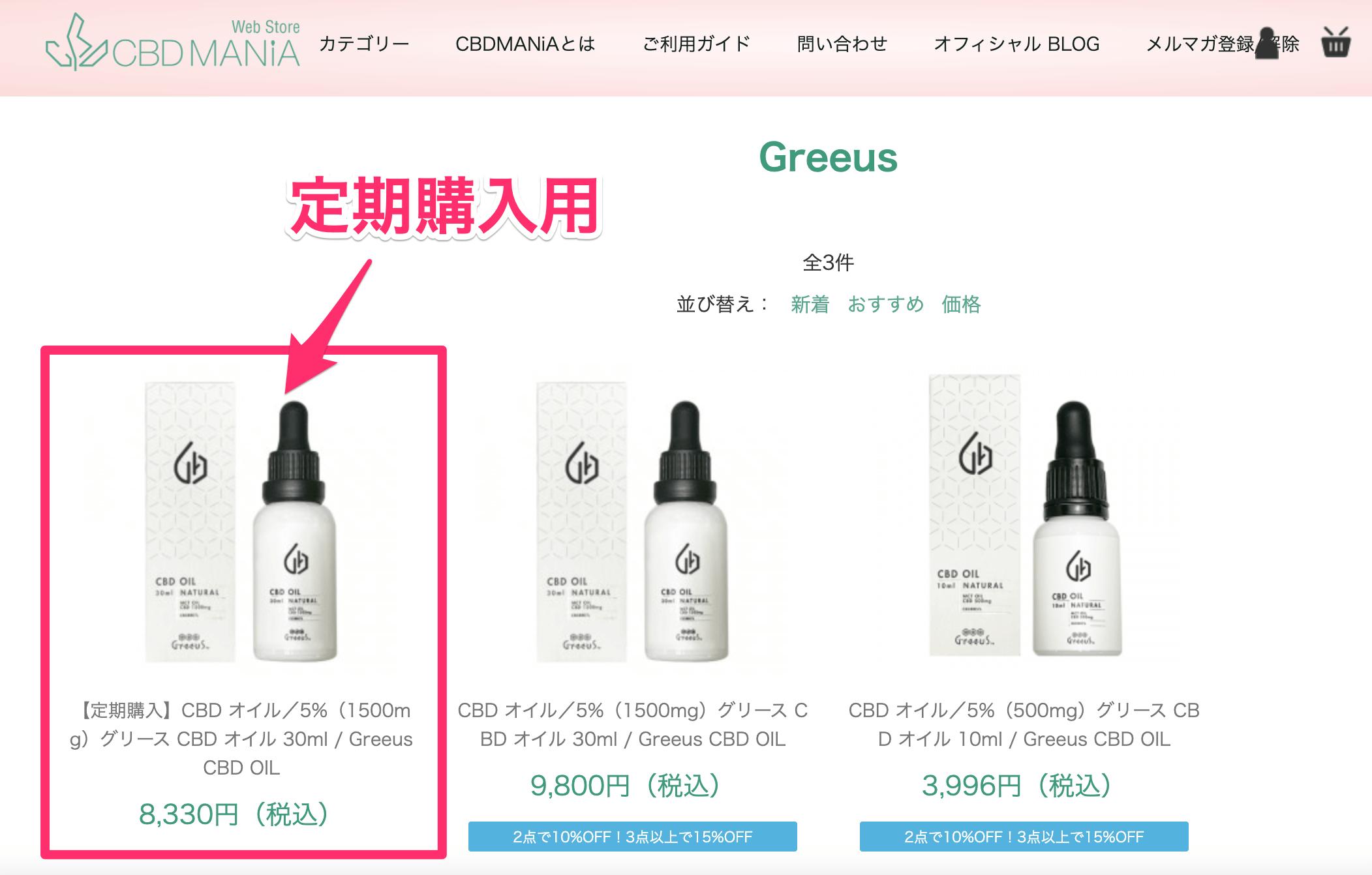 Greeus(グリース)の定期購入
