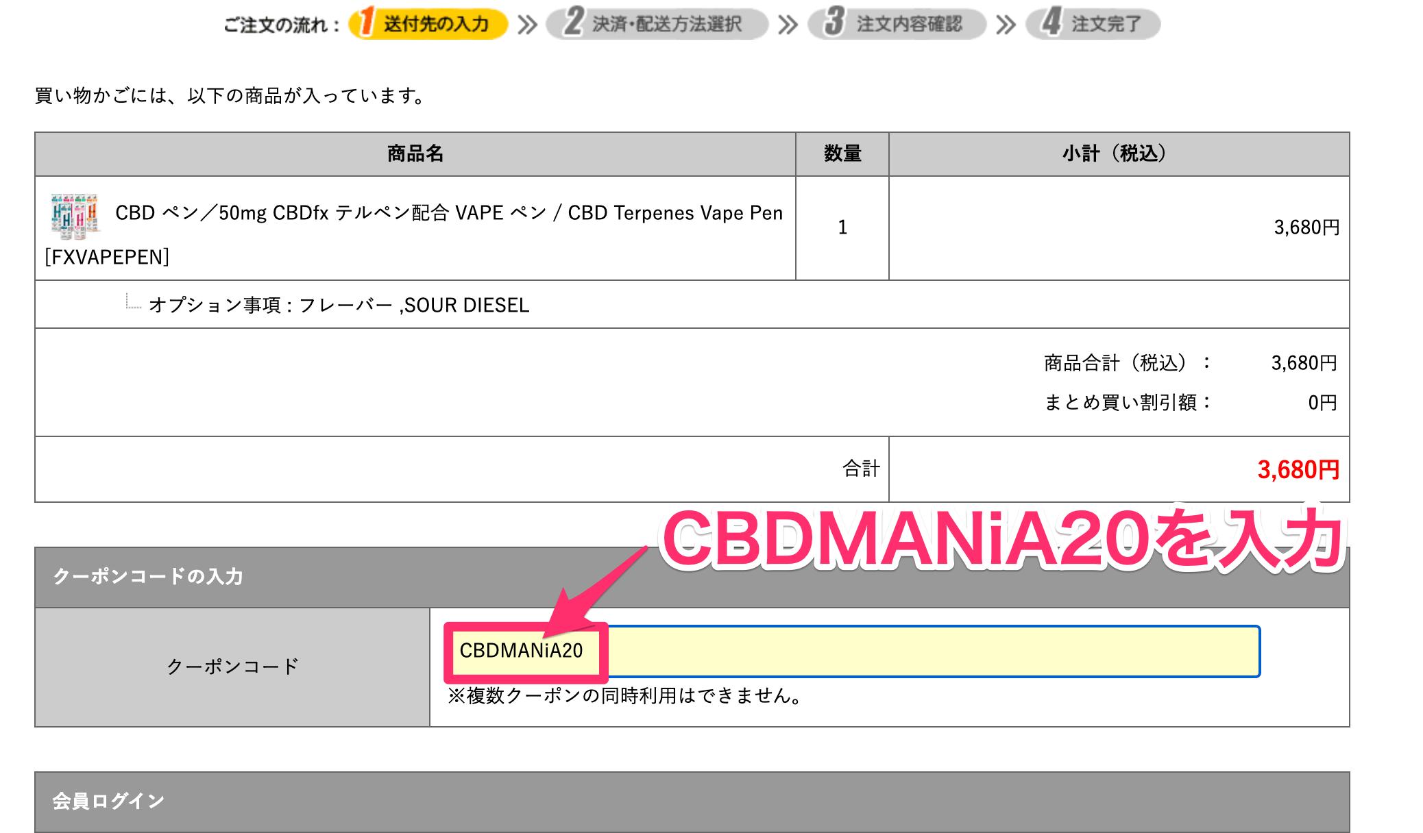 CBDペン クーポンコードの入力