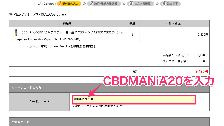 CBDペン クーポンコードの入力画面
