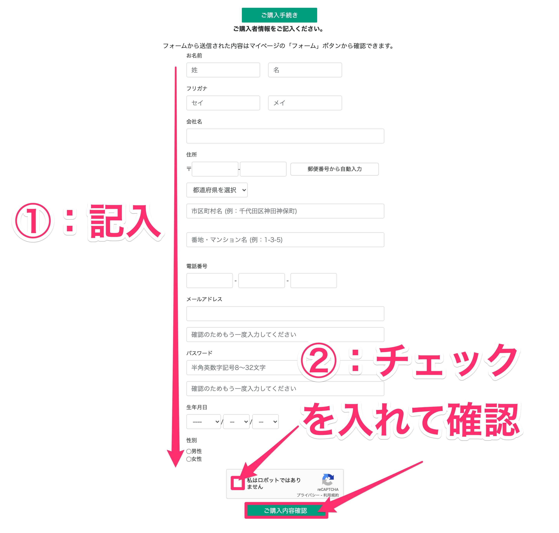 購入情報の記入
