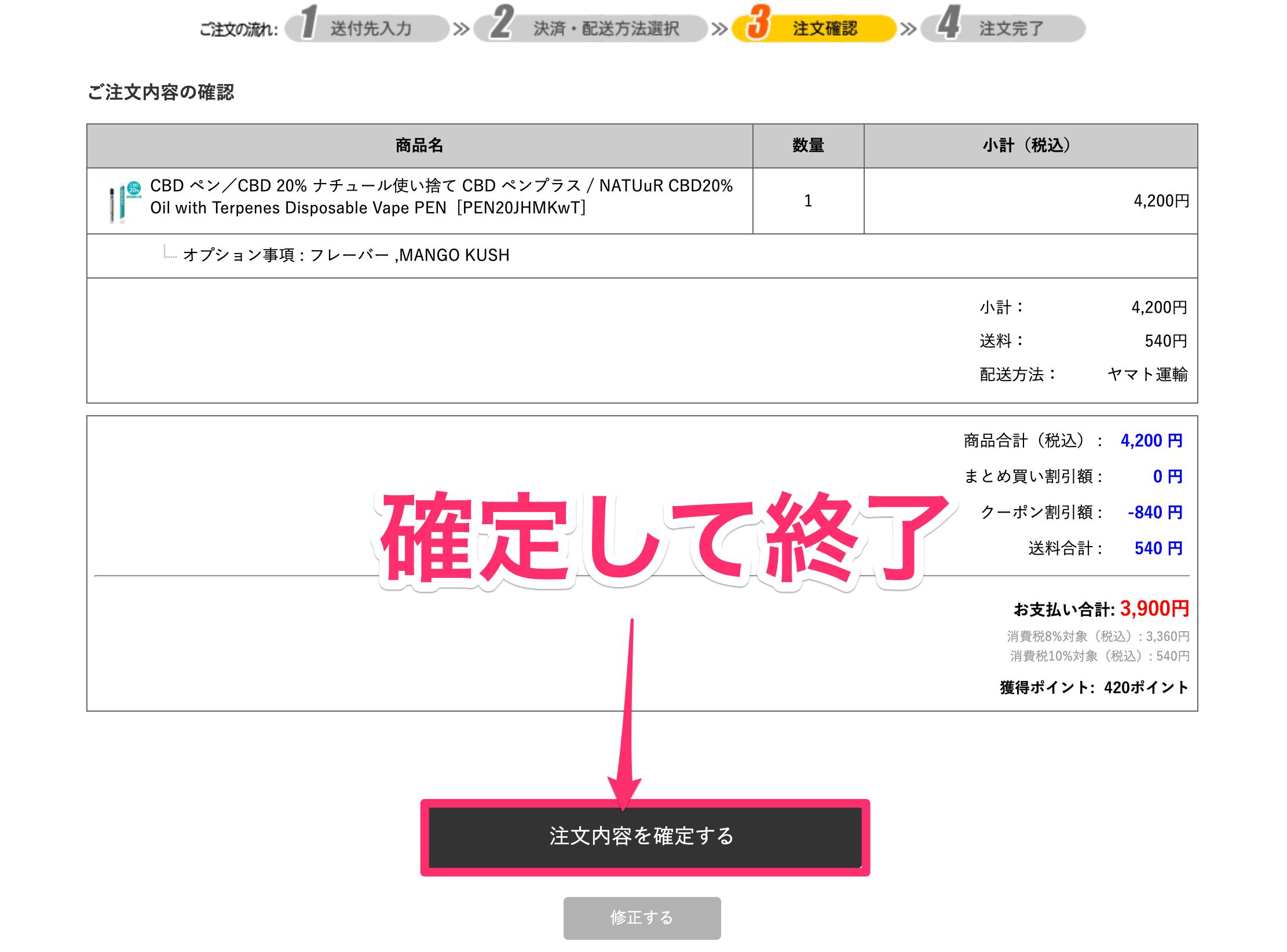 購入確定前画面
