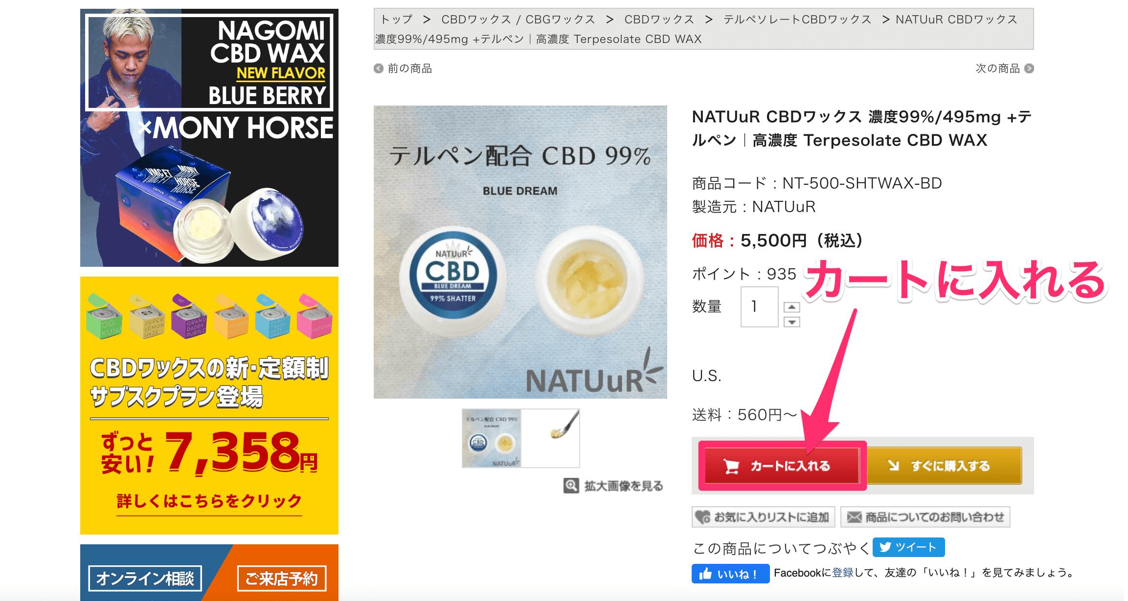 販売ページへアクセス