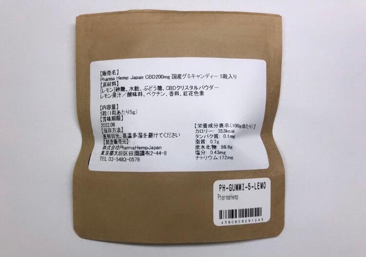 パッケージはすべて日本語記載