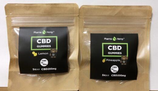 【比較】PharmaHemp(ファーマヘンプ)のCBDグミ全2種を使ってみた