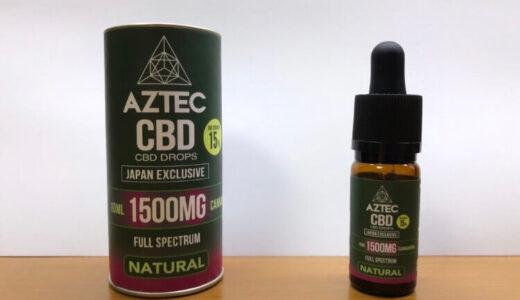 【事実】AZTEC(アステカ)のCBDオイルは高濃度の決定版【一度は体験すべき】